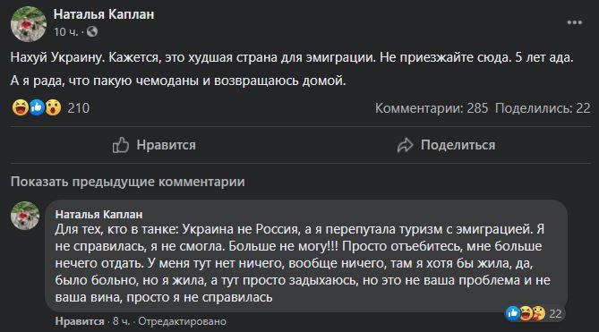 «Нах*й Украину»: сестра Сенцова заявила, что едет «домой» - 1 - изображение