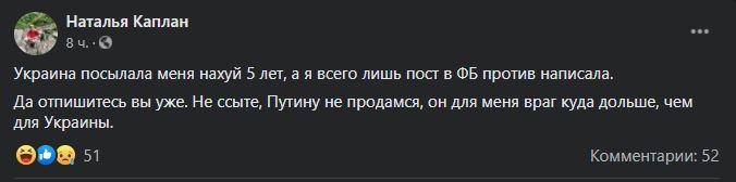 «Нах*й Украину»: сестра Сенцова заявила, что едет «домой» - 2 - изображение