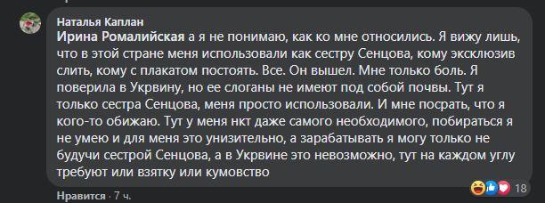 «Нах*й Украину»: сестра Сенцова заявила, что едет «домой» - 4 - изображение