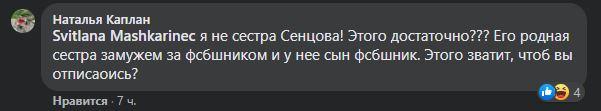 «Нах*й Украину»: сестра Сенцова заявила, что едет «домой» - 5 - изображение