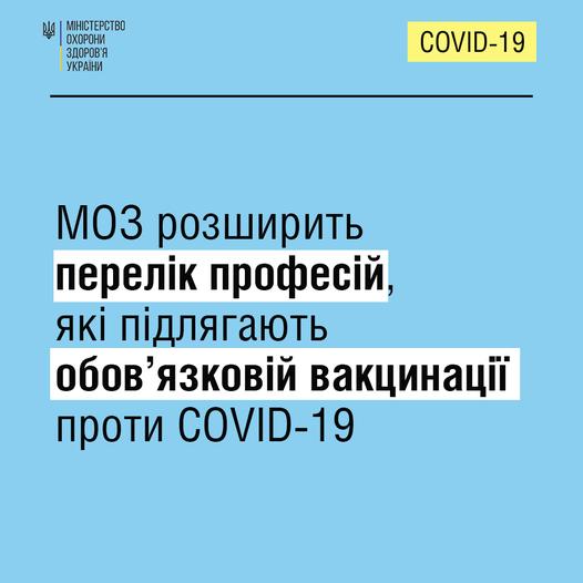 Минздрав расширит перечень профессий для обязательной вакцинации против COVID-19 - 1 - изображение