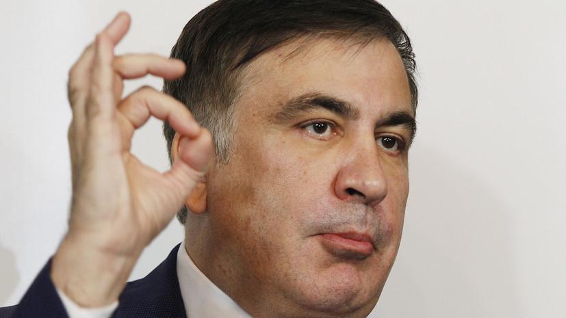 Украина не запрашивала экстрадицию Саакашвили из Грузии