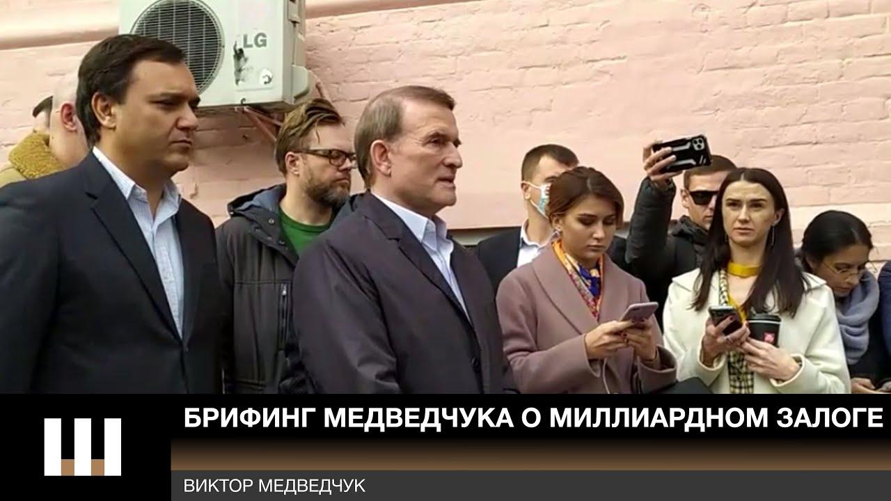 """Брифинг Медведчука о миллиардном залоге. """"Власть хочет скрыть коррупцию в команде президента"""""""