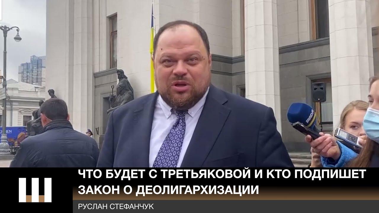 Брифинг Стефанчука  Что будет с Третьяковой и кто подпишет закон о деолигархизации