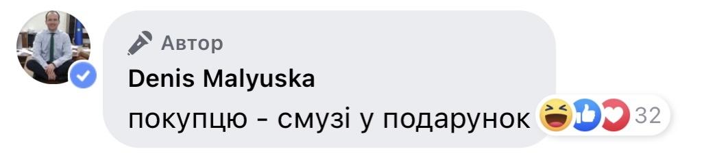 «Смузи в подарок»: Малюська рассказал о продаже «коворкинга» — Прилуцкой воспитательной колонии (фото) - 2 - изображение