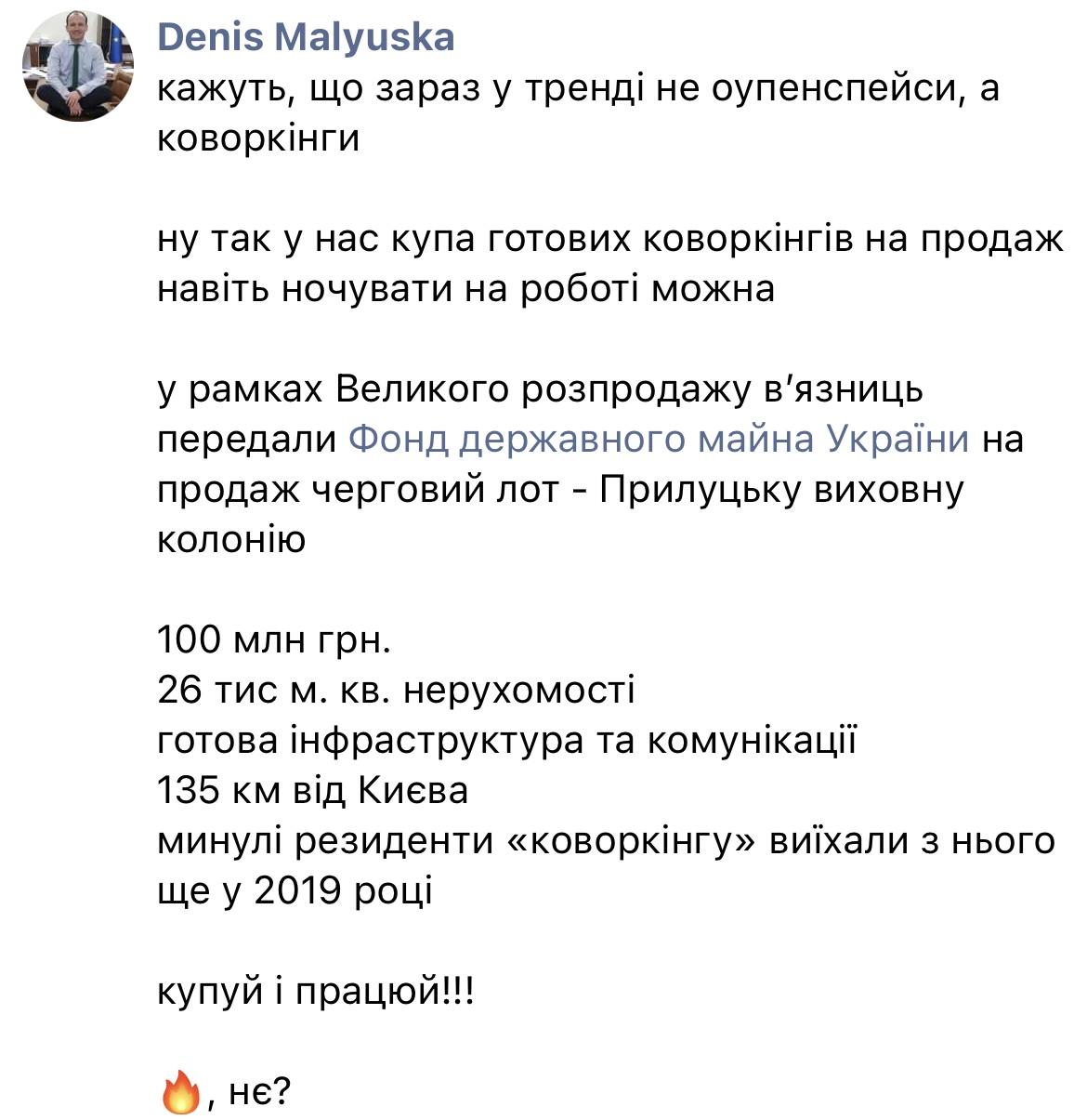 «Смузи в подарок»: Малюська рассказал о продаже «коворкинга» — Прилуцкой воспитательной колонии (фото) - 1 - изображение