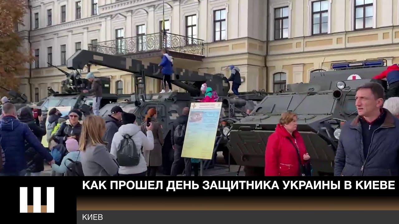 Как прошел День защитника Украины в Киеве