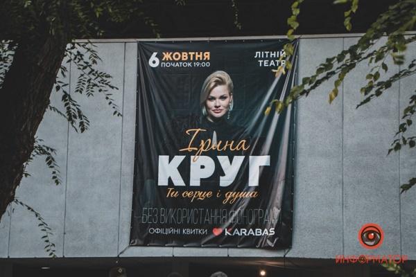 В Днепре прошёл митинг из-за концерта Ирины Круг (фото) - 1 - изображение