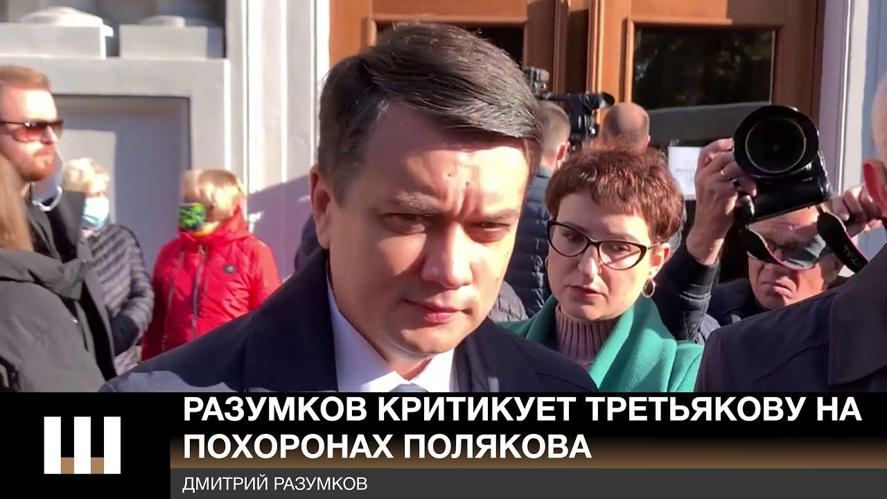 НЕТ СЛОВ! Разумков критикует Третьякову на ПОХОРОНАХ ПОЛЯКОВА