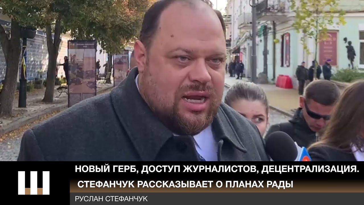 НОВЫЙ ГЕРБ, доступ журналистов, децентрализация  Стефанчук рассказывает о планах Рады