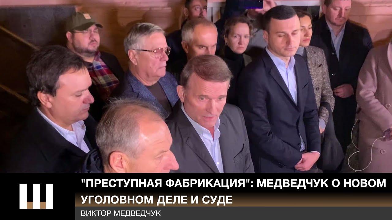 """""""Преступная фабрикация"""": Медведчук о новом уголовном деле и суде"""