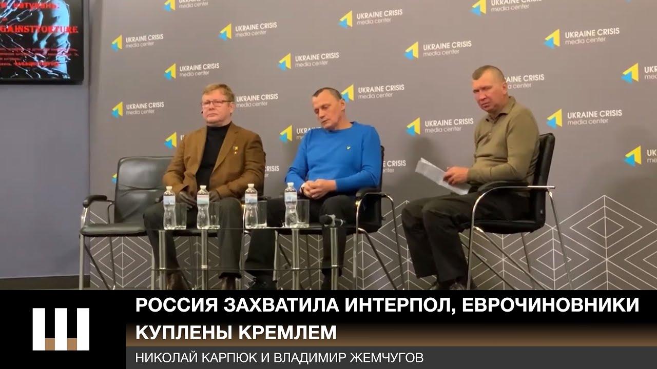 Россия захватила Интерпол, еврочиновники куплены Кремлем. Заявление Карпюка и Жемчугова