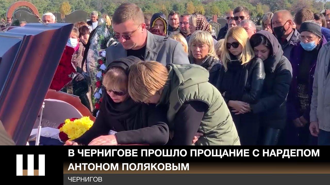 В Чернигове прошло прощание с нардепом Антоном Поляковым