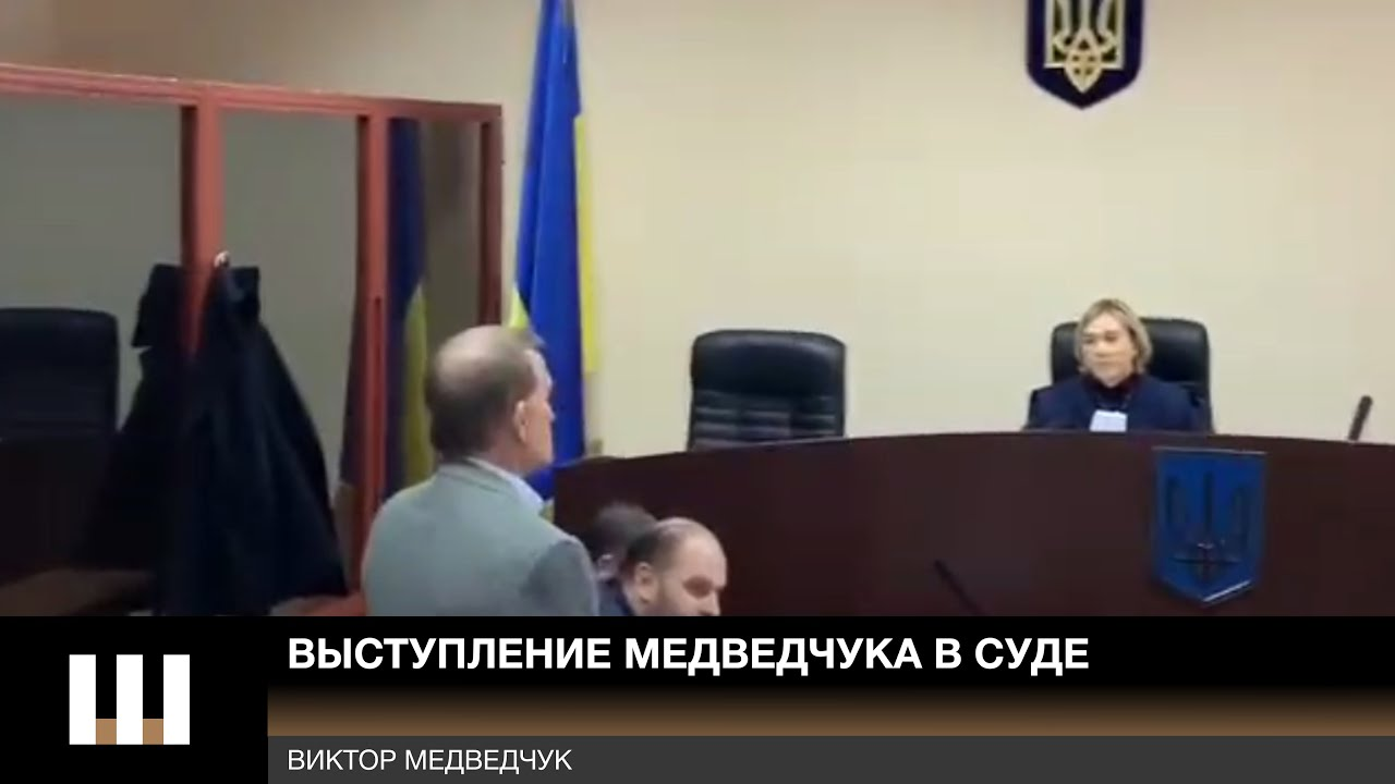 Выступление Медведчука в суде